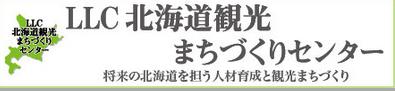 北海道観光まちづくりセンター